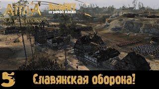 Славянская оборона! Во славу Перуна! // Total War: ATTILA –