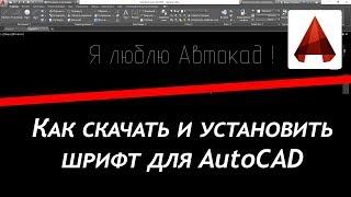 Как скачать и установить шрифт для Автокад по Госту
