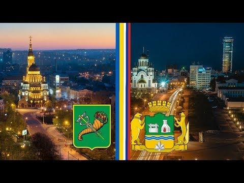 UKRAINE-RUSSIA .Сравнение городов. ХАРЬКОВ-ЕКАТЕРИНБУРГ/ХАРКІВ-ЄКАТЕРИНБУРГ