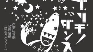 島爺 - ブリキノダンス