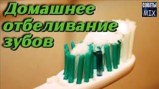 Как удалить зубной камень и отбелить зубы в домашних условиях простым способом