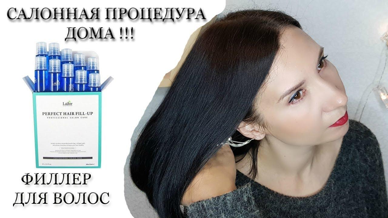 Ламинирование волос дома/Тестируем филлер для волос Lador perfect hair fill up
