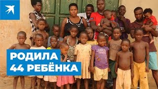 Родила 44 ребенка
