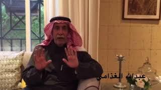 مفهوم الحوار - عبدالله الغذامي
