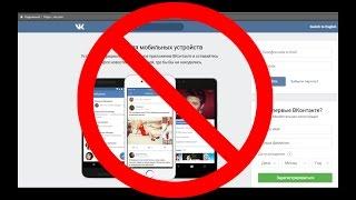 видео Закрыт доступ Вконтакте. На работе закрыли доступ вконтакте, как открыть?
