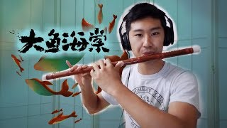Big Fish Begonia Theme Chinese Flute Cover.mp3