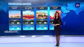 النشرة الجوية الأردنية من رؤيا 21-12-2017