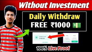 Daily Withdraw ₹1000 Free  | Without Investment Earn Money  | Cryptocurrency | Bitcoin | #Growapp
