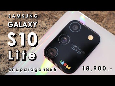 รีวิว Galaxy S10 Lite | 18,900 Snapdragon 855 สเปคเรือธง..แต่ถูกลงเยอะ - วันที่ 30 Jan 2020