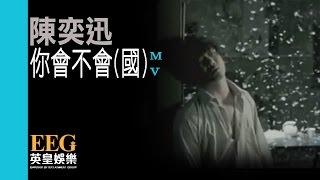 陳奕迅 Eason Chan《你會不會(國)》[MV]