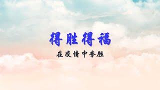 得胜得福 - 在疫情中夸胜   Sibu611主日崇拜   10&11.4.2021