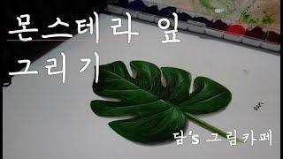 수채화 그리기 (몬스테라잎) , 취미미술