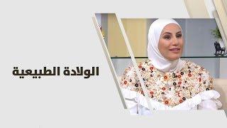 د. ريم ابو خلف - الولادة الطبيعية