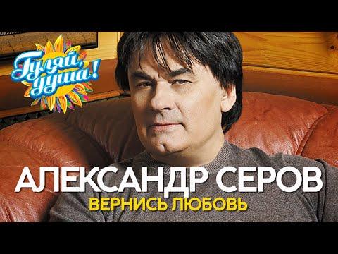 Александр Серов - Вернись любовь - Новые песни