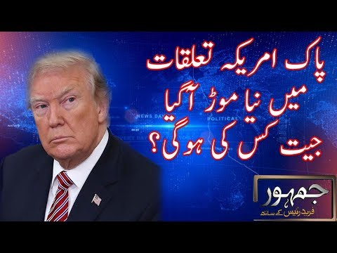 Jamhor   Pak US Relation   24 April 2018   Neo News