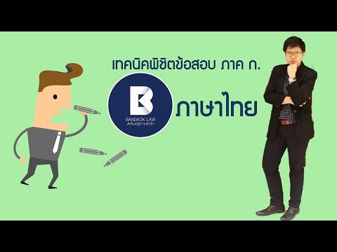 เทคนิคพิชิตข้อสอบ ภาค ก. ภาษาไทย Ep.1  #ติวเตอร์เกล้า