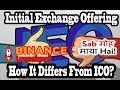 What Is an IEO and How It Differs From ICO? Explained In Hindi | Binance Launchpad