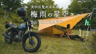 梅雨の星空キャンプ1/2【バイクソロキャンプ】【ブッシュクラフト】Starry sky camp in the rainy season【Motorcycle solo camp】