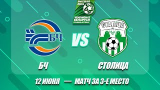 РЕШАЮЩИЙ МАТЧ ЗА БРОНЗУ БЧ СТОЛИЦА Матч 2 12 06 2020 BRONZE MEDAL BCH STOLITSA Match 2