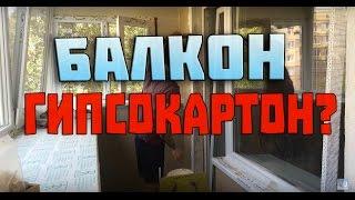 Отделка балкона гипсокартоном своими руками (фото, видео)