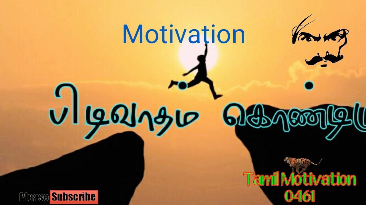 Tamil Motivation! பிடிவாதம் கொண்டிடு !Status Video,