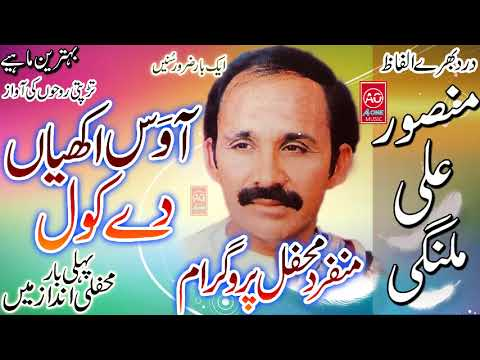 Aa Wass Akhiyan De Kol - Mansoor Malangi Very Old Songs-Full-Old Orignal Audio-Sad-Heart Touching