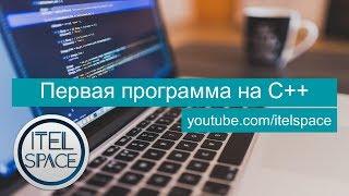 Первая программа на языке C++. Программирование для начинающих