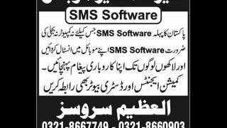 Unique Mobile SMS Software Sambian & Java Mobiles.wmv