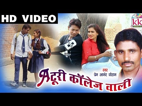 प्रेमआनंद चौहान-Cg Song-A Turi College Wali-Prem Anand Chauhan-Chhattisgarhi-Geet-Video-HD-2018