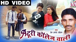प्रेमआनंद चौहान-Cg Song-A Turi College Wali-Prem Anand Chauhan-Chhattisgarhi-Geet-Video-HD-2018