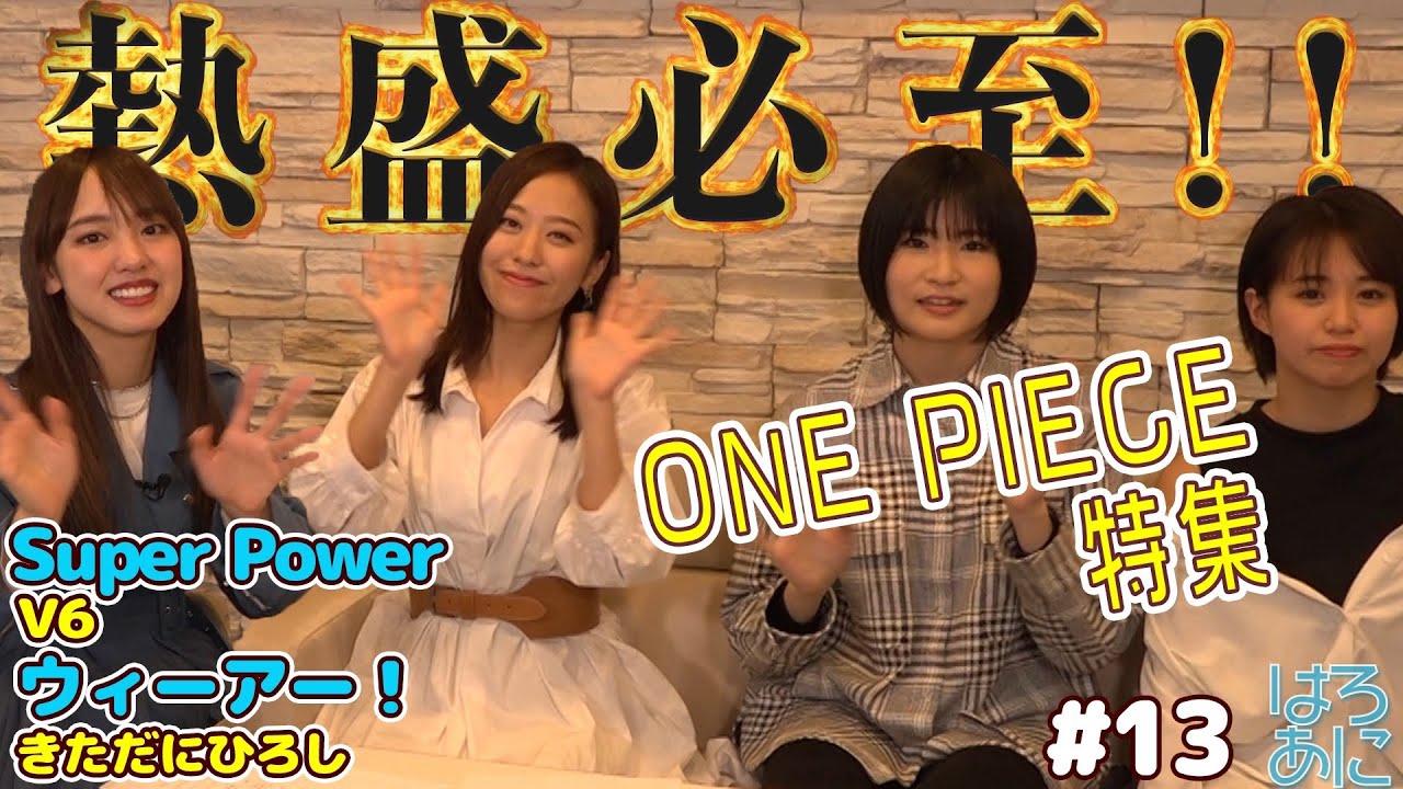 【ハロー!アニソン部#13】テンションMAX!大盛り上がりのONE PIECE!!【Super Power】【ウィーアー!】