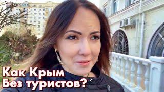 Пустые улицы Севастополя. Как выживают рестораны? В Крыму на самоизоляции. #домавместе