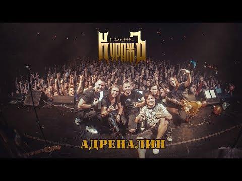 ГРАН-КУРАЖЪ - АДРЕНАЛИН (Live, 15.12.2018)