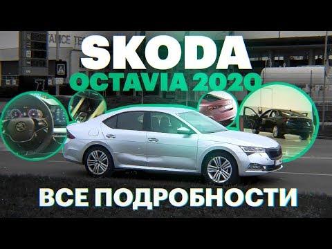 Новая Skoda Octavia A8 (2020). СЕКРЕТОВ БОЛЬШЕ НЕТ!