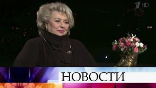 Выдающийся советский ироссийский тренер пофигурному катанию Татьяна Тарасова отмечает юбилей.
