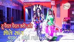 тл╕ Paidal paidal kyu jave bhole Song  | SInger Akhil Raja | Dj Track Music 2019