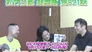 「昭和21年」の「弁天町」界隈が舞台の「芝居」に出演 「情報屋」役を毎...