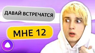 ТРОЛЛИНГ ЯНДЕКС АЛИСА 12 ЛЕТ
