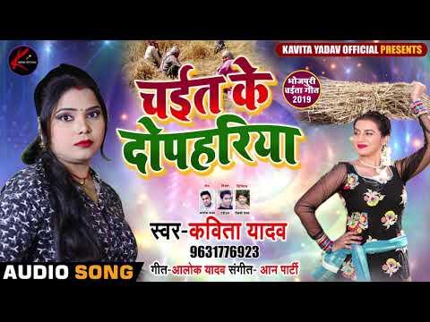 #Kavita Yadav का 2019 का सबसे Super Hit #Chaita Song #चईत के दोपहरिया - Bhojpuri Chaita Song