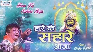 ऐसा भजन सुनकर आपकी सुबह बन जाएगी | Hare Ka Sahara Aaja | Aaj Ka Special Bhajan #Saawariya