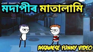 মদাপীৰ মাতালামি // ASSAMESE COMEDY // ASSAMESE CARTOON // ASSAMESE FUNNY VIDEO // AXOMIYA ADDA
