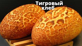 ТИГРОВЫЙ ХЛЕБ из моего Instagram Пошаговый рецепт со всеми секретами Леопардовый хлеб