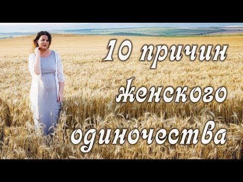 Причины одиночества. 10 причин женского одиночества.
