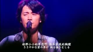 福山雅治【はつ恋】 正體中文&日文雙字幕取自2011演唱會.