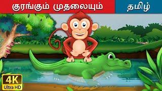 குரங்கும்  முதலையும் | Monkey and Crocodile in Tamil | Fairy Tales in Tamil | Tamil Fairy Tales
