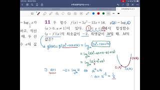 수학Ⅰ보충학습지(Ⅰ~Ⅱ-1)7쪽,9~12번