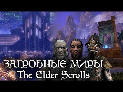Куда попадают после смерти в The Elder Scrolls - ЗАГРОБНЫЕ МИРЫ и Снорукав   TES лор
