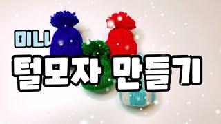 미니 털모자 만들기/엄마표 미술/집콕미술/아동미술/겨울…