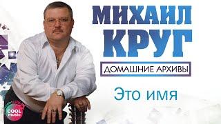 Михаил Круг - Это имя (Лучшие песни)