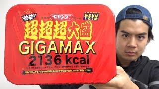 YouTube動画:激辛ペヤング超超超大盛GIGAMAXやきそば食べきるのにどのくらいかかるの!?